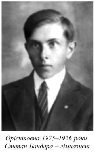 Степан Бандера - гімназист 1925-1926 роки