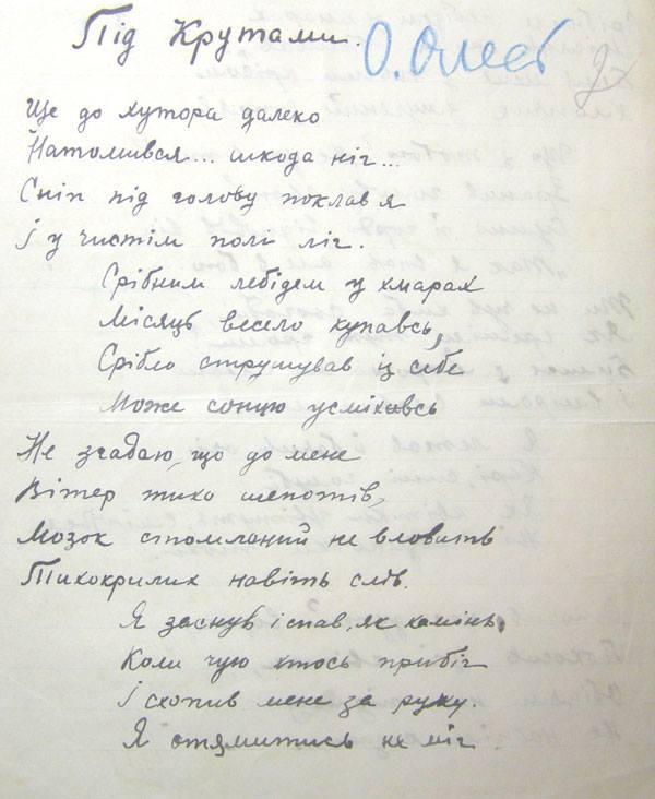 """Вірш О. Олеся """"Під Крутами"""", 20 січня 1923"""