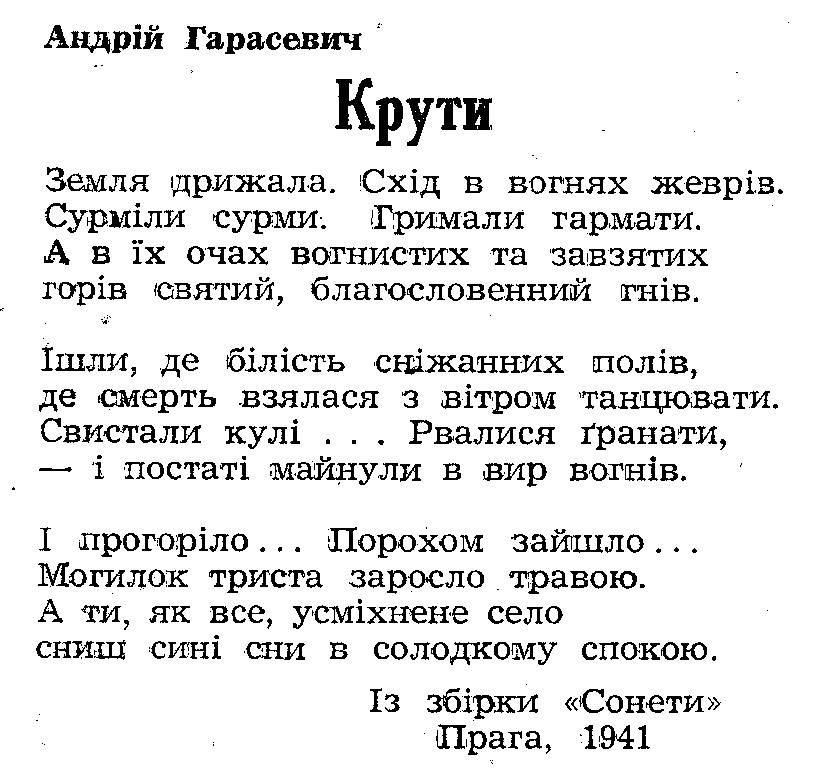 """Вірш Андрія Гарасевича """"Крути"""""""