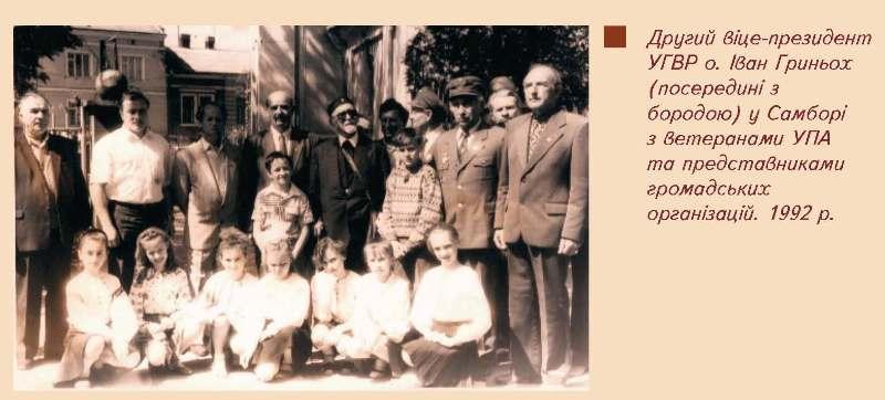 Другий віце-президент УГВР о. Іван Гриньох (посередині з бородою) у Саліборі