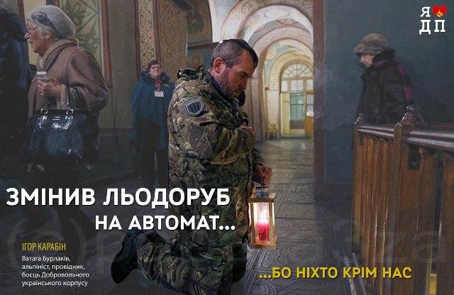 Ст.пл.скоб Ігор Карабін: ми – покоління, що змінить Україну