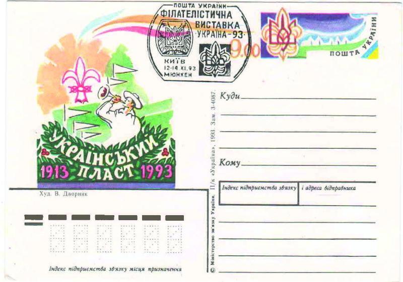 """Конверт """"Український Пласт 1913-1993"""""""