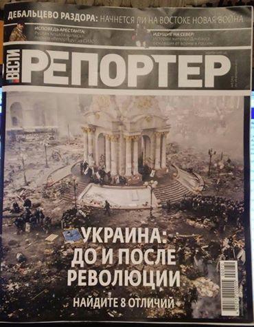 Публікація в журналі Репортер, 20-26 лютого 2015