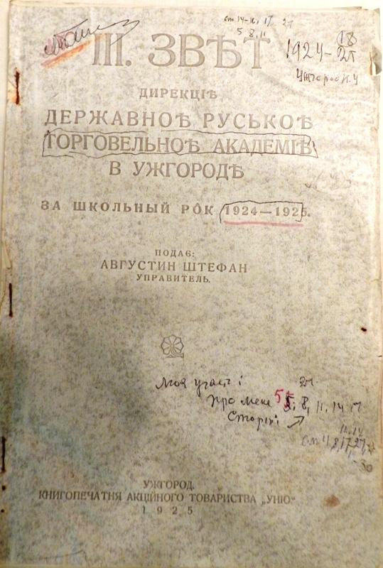 Звіт торговельної академії в Ужгороді за 1924-1925 роки