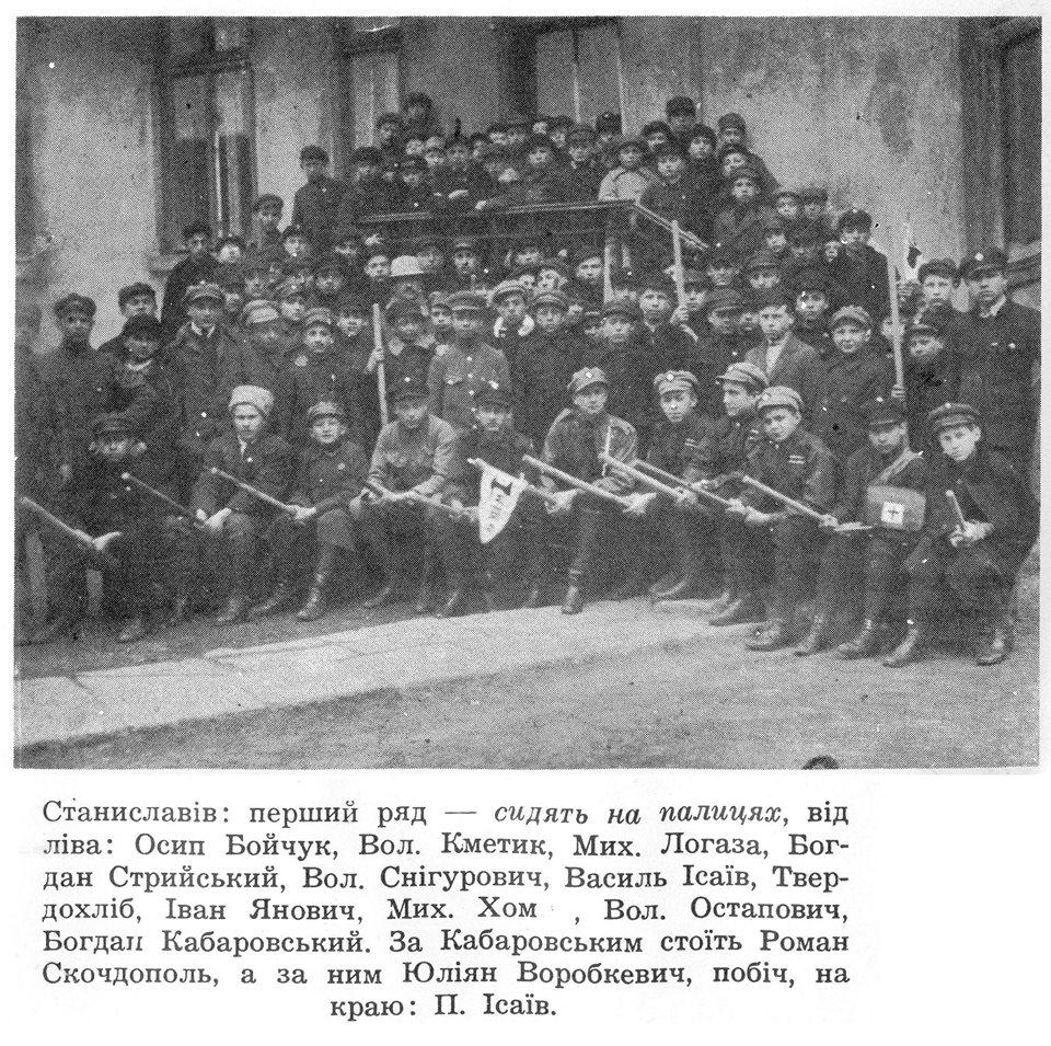 11 курінь УПЮ-ів ім. Мазепи у Станіславові