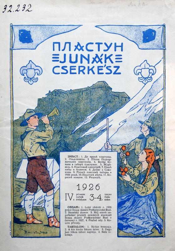 Журнал Пластун-Юнак-Черкес число 3-4 1926