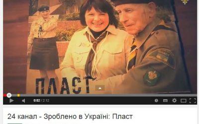 24 канал – Зроблено в Україні: Пласт
