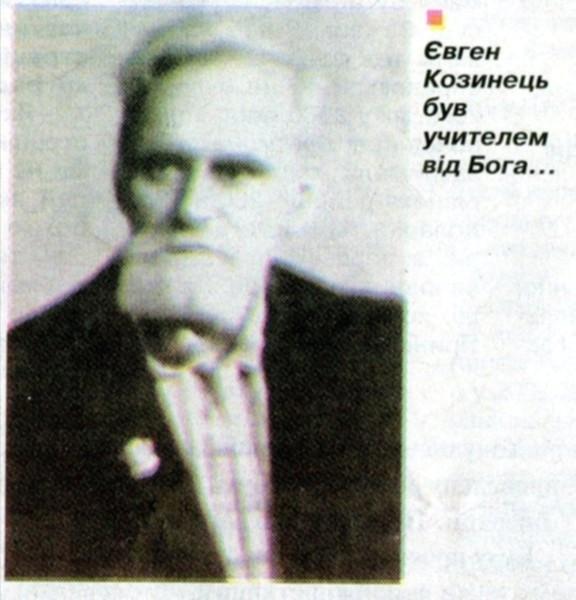 Євген Козинець був учителем від Бога