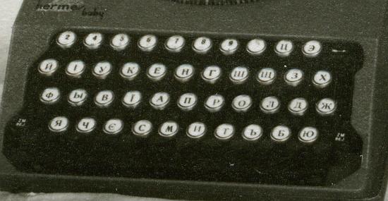Зверніть увагу, друкарська машинка має універсальний шрифт - і українські, і російські літери