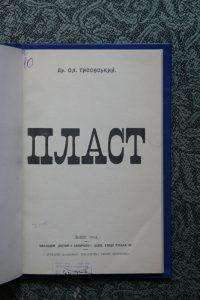 Тисовський Олександр. Життя в Пласті. Обкладинка 1913 року