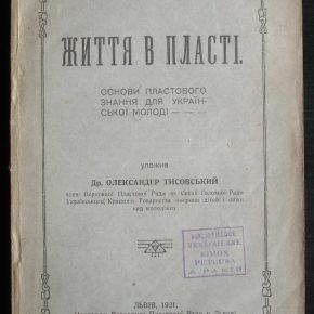 Тисовський Олександр. Життя в Пласті. Обкладинка 1921 року