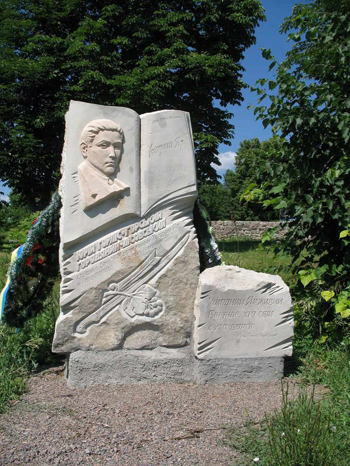 Пам'ятник Юрію Горліс-Горському