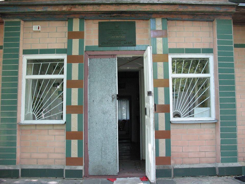 Вхід в Краєзнавчий музей с. Медведівка, Холодний Яр