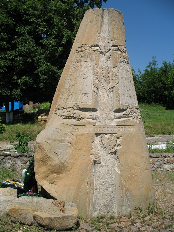 Пам'ятник «Героям холодного яру»