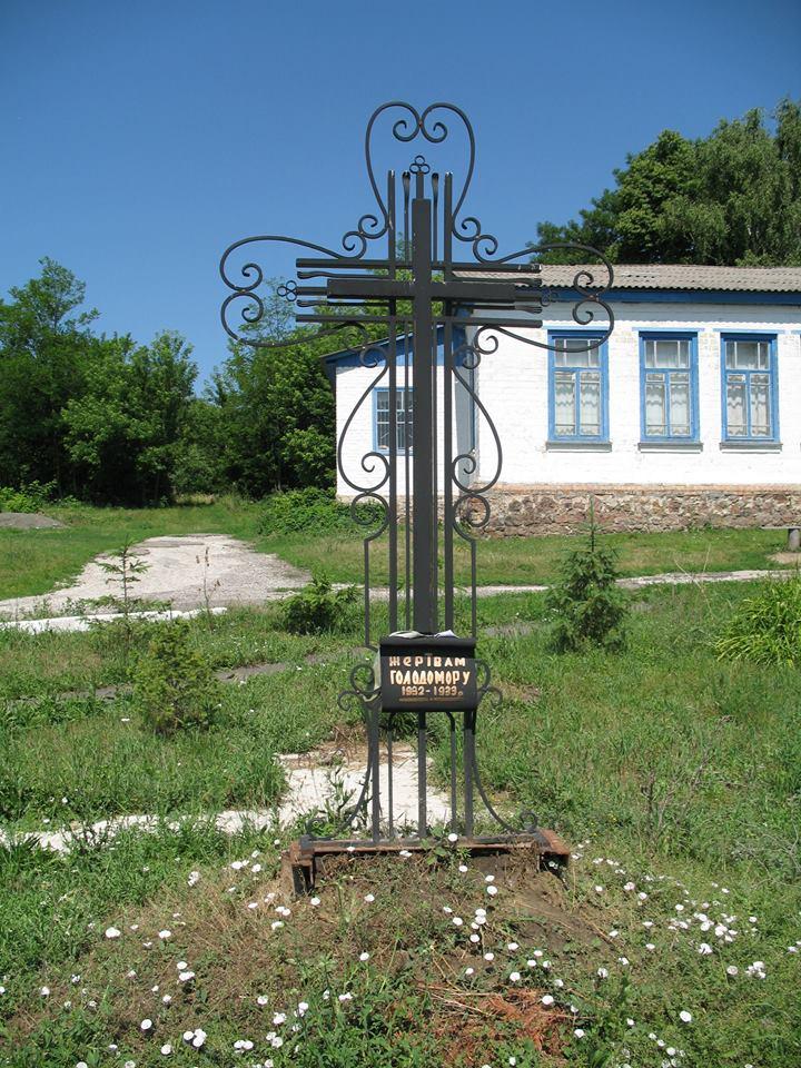 Поминальний хрест пам'яті жертвам політичних репресій і голодомору