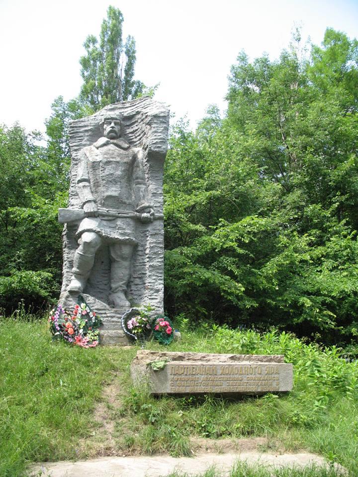 Пам'ятник холодноярським партизанам