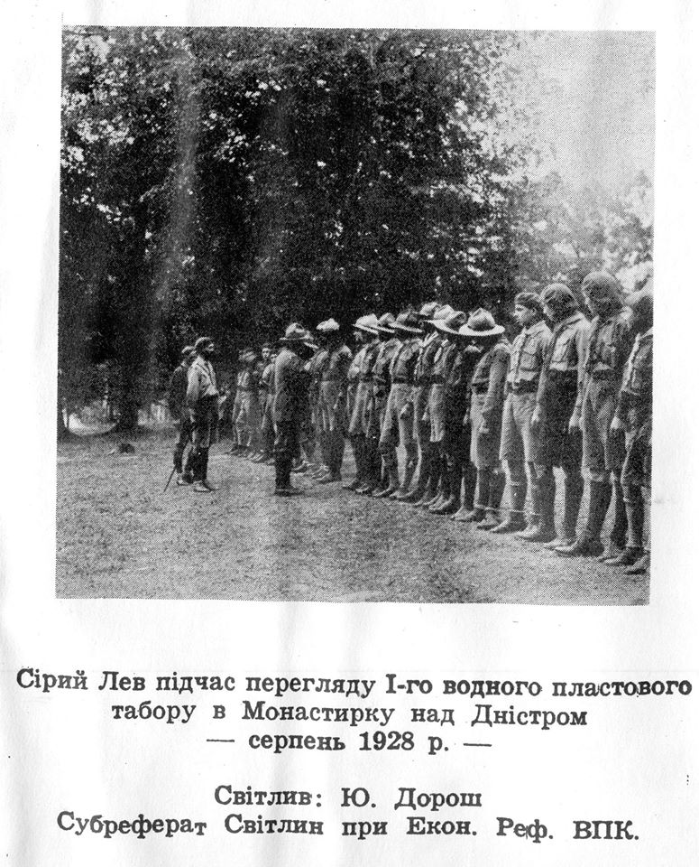 З історії куреня Чорноморці
