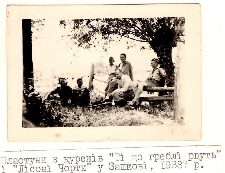 Фото з пластових таборів: Тодір, Космач, Зашків