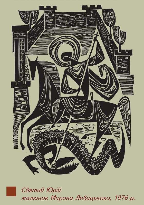 Святий Юрій - Малюнок Мирона Левицького 1976