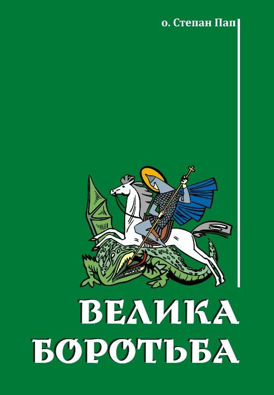"Обкладинка книги ""Велика Боротьба"""