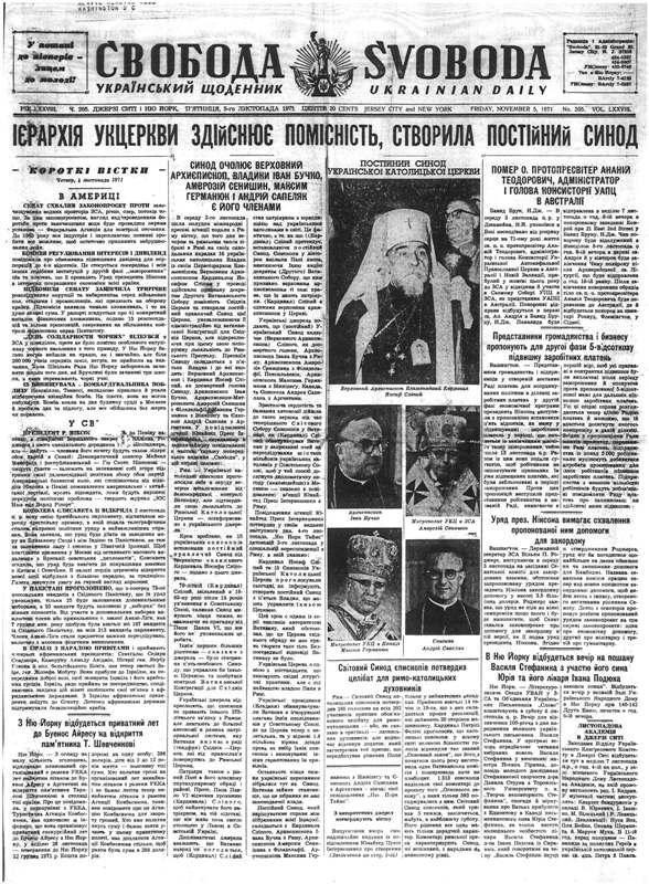 "Газета ""Свобода"", ч. 205, 1971"