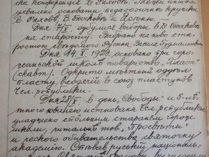 Уривок з шкільної хроніки про засунвання пластового відділу у Великому Бичкові, 1923