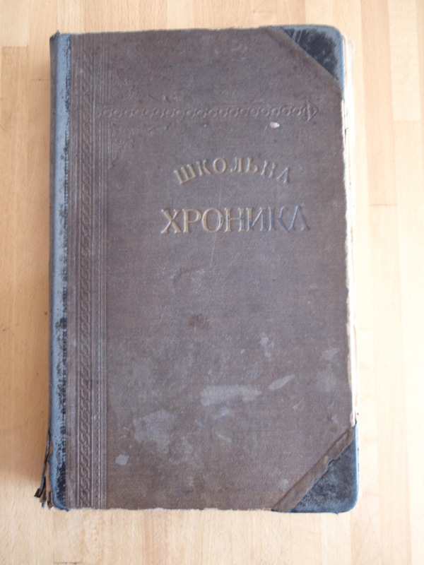 Книга шкільної хроніки