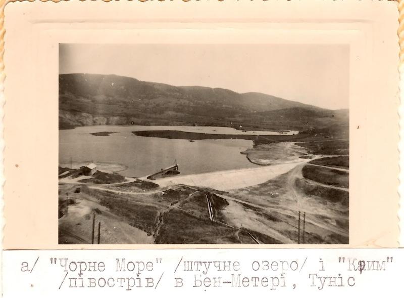 """""""Чорне море"""" й """"Крим"""" в Бен-Метері Туніс, табір Аін-Керма, Бен-Метір, Туніс, 1950"""