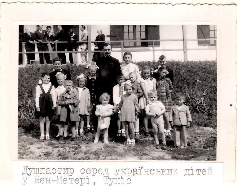 Душпастир серед українських дітей у Бен-Метері, Туніс