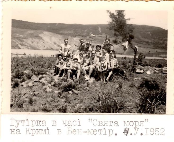 Гутірка в час Свята моря, Бен-Метір, 4 травня 1952