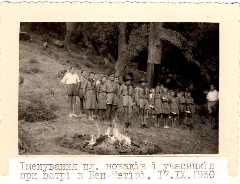 Іменування пластунів-новаків та учасників при ватрі в Бен-Метірі 17 вересня 1950
