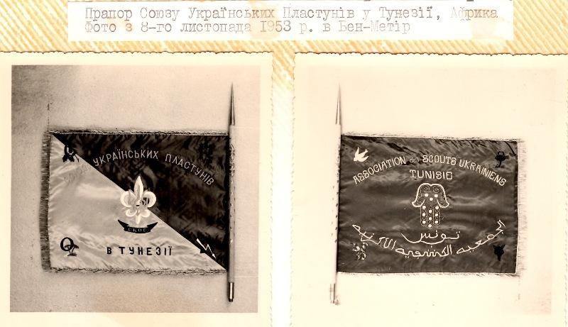 Прапор пластунів Тунісу, фото 8 листопада 1953 рік
