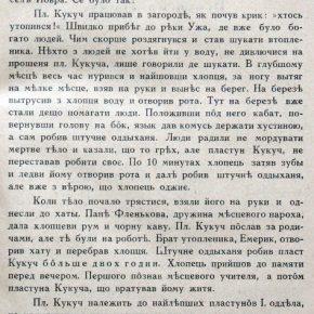 "Часопис пластової молоді ""Пластун"", ч. 3, 12 листопада, 1928"