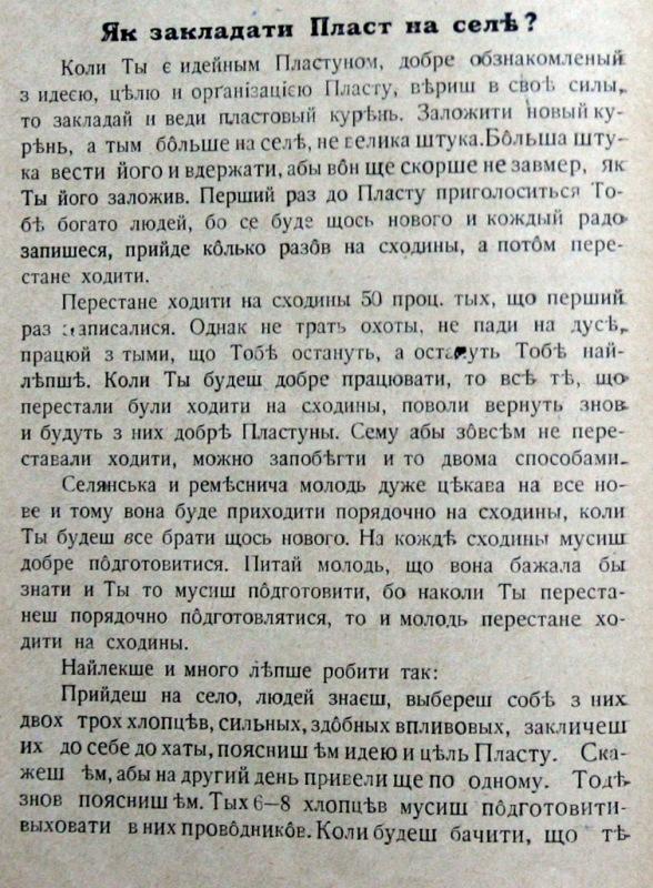 Журнал «Пластун», рік ІХ, вересень 1930, ч. 1