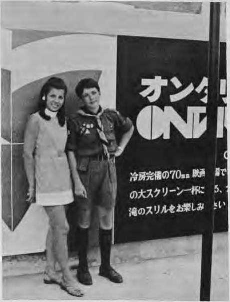 Галина Кушпета з Торонта і пл. уч. Олесь Стад- ник з Едмонтону перед онтарійеьких павільйоном на ЕКСПО 1970 в Осаці