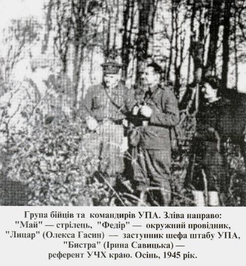Група бійців та командирів УПА