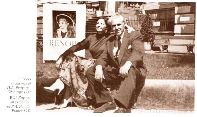 Зі Зоєю на виставці Ренуара, Франція, 1957