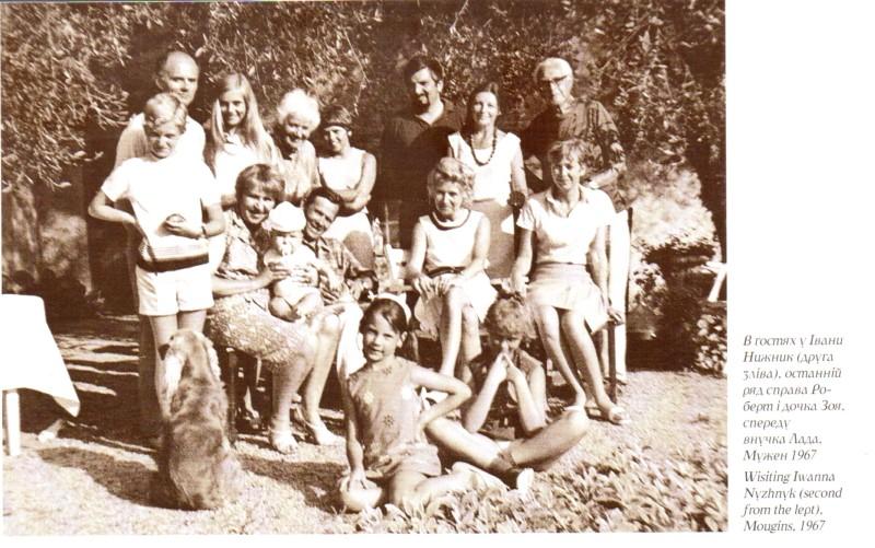 В гостах у Івани Нижник, 1967