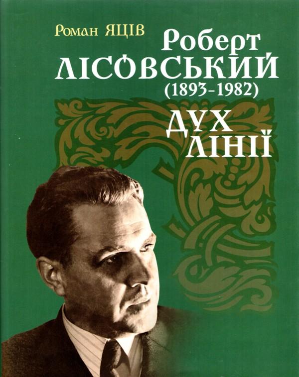"""Обкладинка книги """"Роберт Лісовський: Дух лінії"""""""