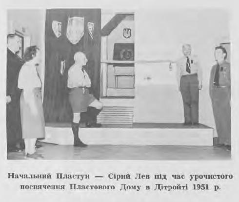 Начальний Пластун - Сірий Лев під час урочистого посвячення Пластового Дому в Дітройті 1951 р.