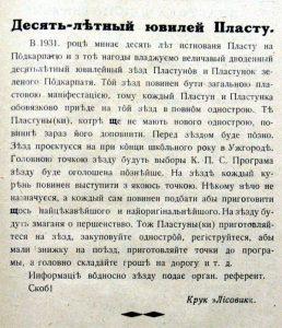 Журнал Пластун, 1931