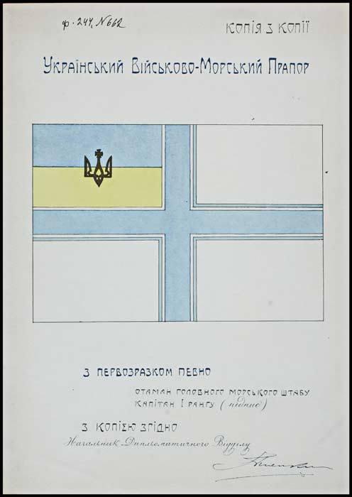 Новий український військово-морський прапор, затверджений 16 липня 1918 р.