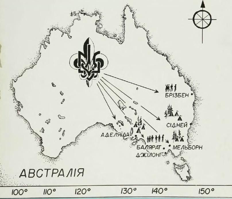 Пласт Австралія, 1971