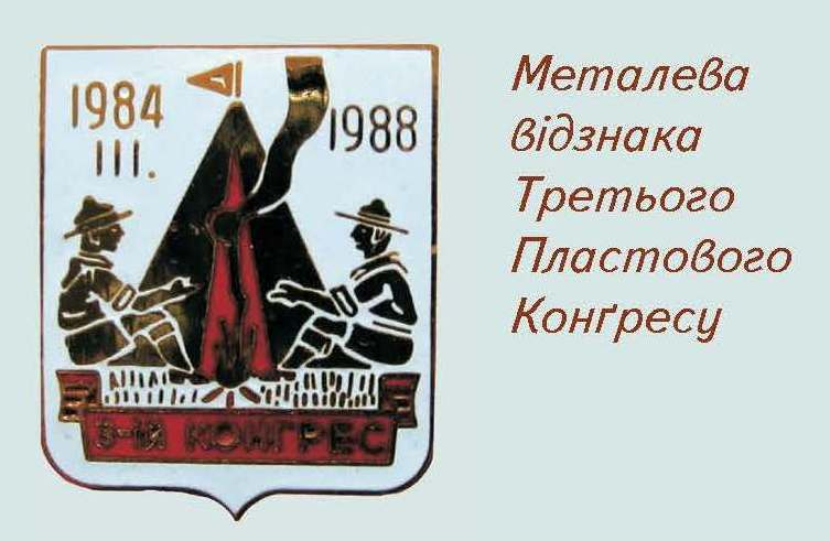 Третій Пластовий Конґрес (1984-1991)