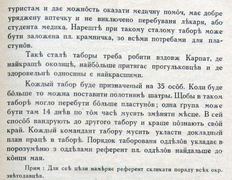 """Журнал """"Пласту"""", ч. 2, 1928"""