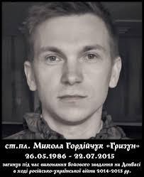 Микола Гордійчук, загинув біля Авдіївки