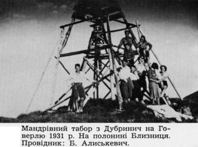 Мандрівний табір з Дубриничів на Говерлу, 1931. Полонина Близниця. Провідник - Богдан Алиськевич