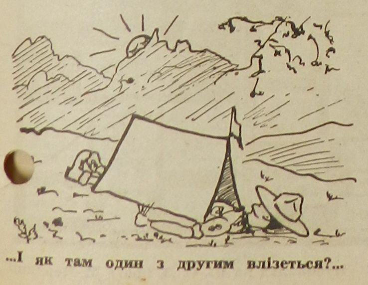 Два дні в чужинецькому таборі на Ю.С.В.