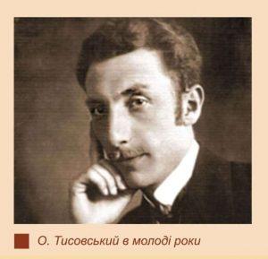 Олександр Тисовський, молоді роки