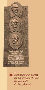 Меморіанльна плита на будинку у Львові, де мешкав О. Тисовський